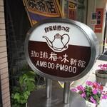 梅の木新館 - 店の看板・・赤羽には本館と新館、十条銀座にも支店が有ります。