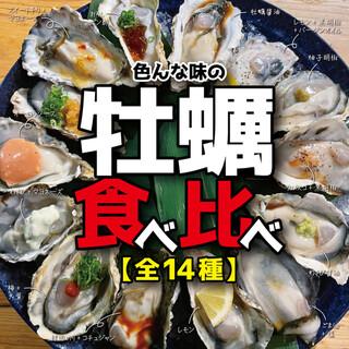 ◆4/29~◆牡蠣の食べ比べフェア開催