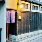 150358126 - ◎京都の錦市場のほど近くに『富小路やま岸』がある。
