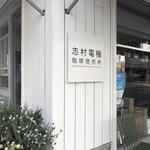 志村電機 珈琲焙煎所 -