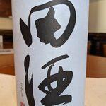 田酒 特別純米