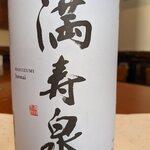 満寿泉 純米