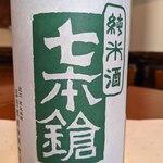 七本鑓 純米玉栄搾りたて生原酒