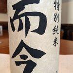 而今 特別純米にごり酒