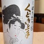 くどき上手 しぼりたて純米大吟醸生酒