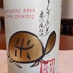 まんさくの花 純米大吟醸亀ラベルGOLD