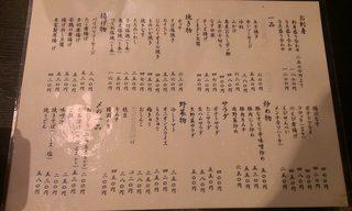 居酒屋 しょう栄 - 2012年08月のメニュー