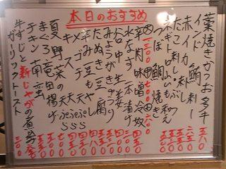 居酒屋 しょう栄 - 本日のおすすめボード