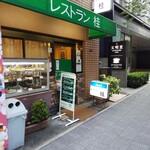 レストラン桂 - 外観