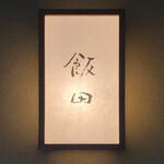 150388987 - 飯田
