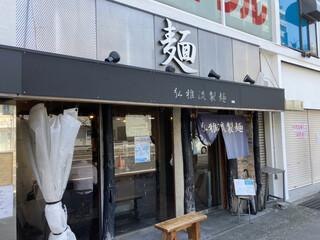弘雅流製麺 - 〜外観:住吉駅南の2国沿い〜
