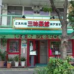 15040179 - 店の外観