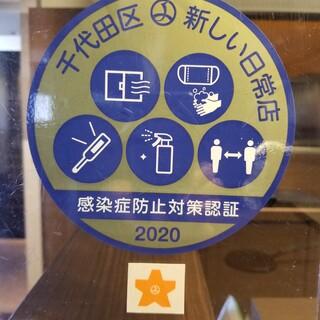 千代田区感染症防止対策認証承認レストラン