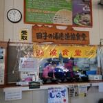 田子の浦港 漁協食堂 - 2021年4月