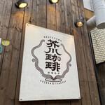スパイスカリー 大陸 - 芥川珈琲も飲めばよかったな 少し後悔