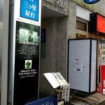 mitsuboshiyatai - 店舗入口