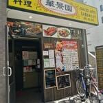 中華料理 華景園 - 外観 こぢんまり 中があんなに広いとは!