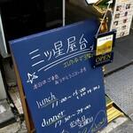 mitsuboshiyatai - 入口には立て看板