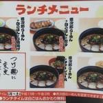 麺 徳次郎 - ランチメニュー