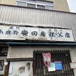 安田屋 - 看板に歴史があります。