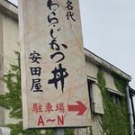 安田屋 - AからNまでに、止められるようです。
