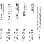 ホルモン青木 - ドリンク写真:【期間限定】ノンアルコールメニュー