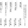 ホルモン鶴松 - ドリンク写真:【期間限定】ノンアルコールメニュー