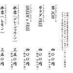 ホルモン鶴松 - 【期間限定】ノンアルコールメニュー