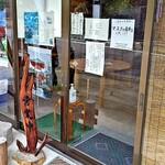 矢立茶屋  -