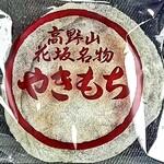 矢立茶屋  - やきもち   120円