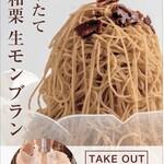 自家焙煎珈琲 ICHI no KURA coffee&soft cream - 国産和栗しぼりたてモンブラン