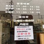 150460315 - 奈良市の時短要請に伴い夜営業の時間を変更中です(2021年4月)