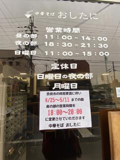 中華そば おしたに - 奈良市の時短要請に伴い夜営業の時間を変更中です(2021年4月)