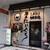 麺屋 たにぐち - 外観写真: