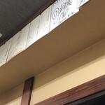 きくよ食堂 -