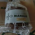 バウムクーヘン専門店 MAHALO - チョコレートバウム