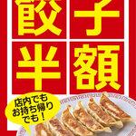 150481984 - 餃子半額