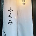 鎌倉ふくみ -