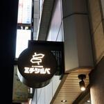 大人の大衆酒場 ミチシルベ【R25】 - 看板