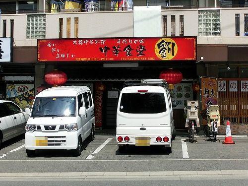 中華食堂 劉