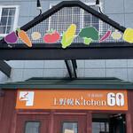 上野幌キッチン60 -