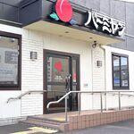 バーミヤン - バーミヤン 高松十川店