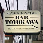 トヨカワ - 外観1