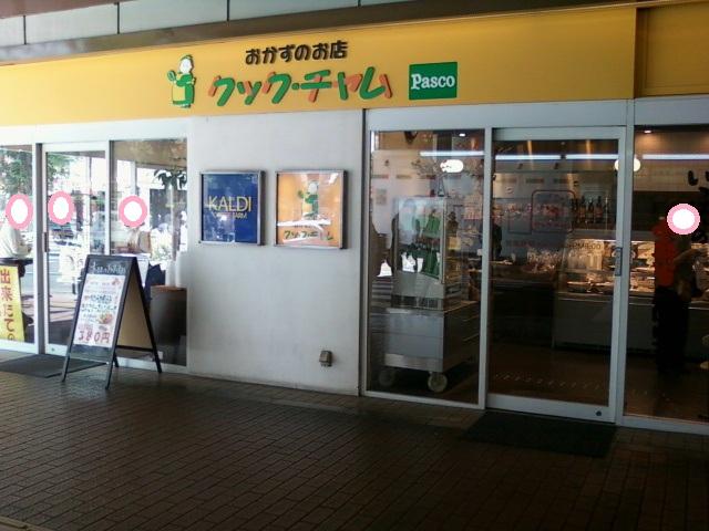 クック・チャム 赤羽駅店