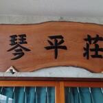 中華そば処 琴平荘 -