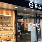 そばいち - JR神田駅、北階札内