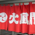 150531241 - 印象的な「火風鼎」と大きく書かれた赤暖簾