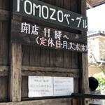 TOMOZOベーグル - 営業時間