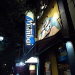 ムンバイ - 本郷通りから見る外観