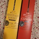 フェスティバロ - 2種類 『ラブリー』と『カプレス